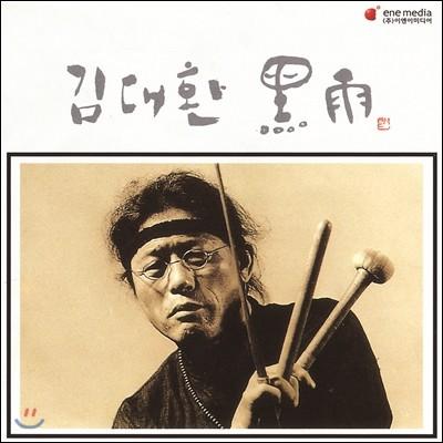 김대환 - 흑우