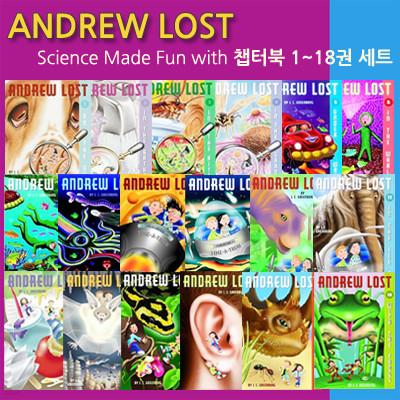 [영어원서] Andrew Lost Series 챕터북 #1~#18 세트(Paperback)