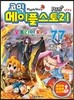 코믹 메이플스토리 오프라인 RPG 77