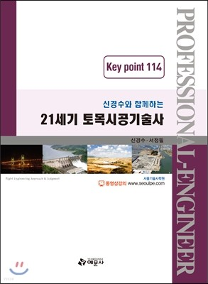 21세기 토목시공기술사 Key point 114