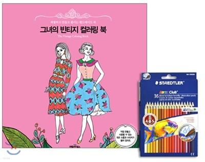 그녀의 빈티지 컬러링 북 + 스테들러 수채 색연필 36색 세트