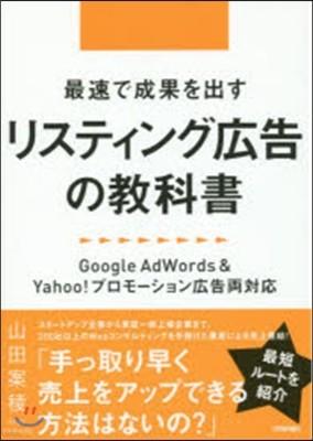 最速で成果を出すリスティング廣告の敎科書