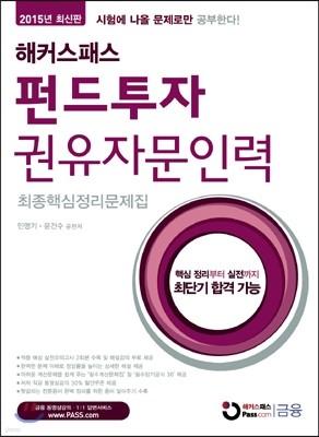 2015 해커스패스 펀드투자권유자문인력 최종핵심정리문제집