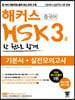 해커스 중국어 HSK 3급 한 권으로 합격