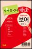 중국어 보어 - 틈틈이 중국어 어법