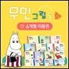 [앱북] 무민 그림동화 6개월 이용권