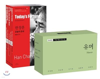 바이링궐 에디션 한국 대표 소설 110-12