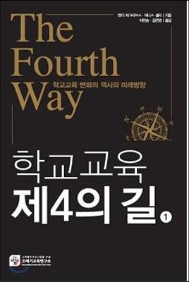 학교교육 제4의 길 (1)