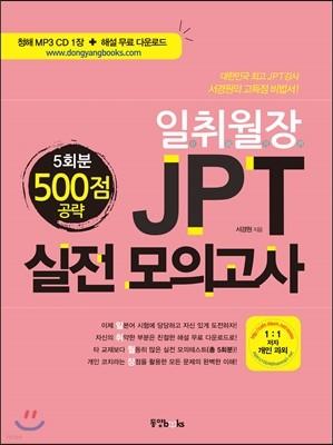 일취월장 JPT 실전 모의고사 500점 공략