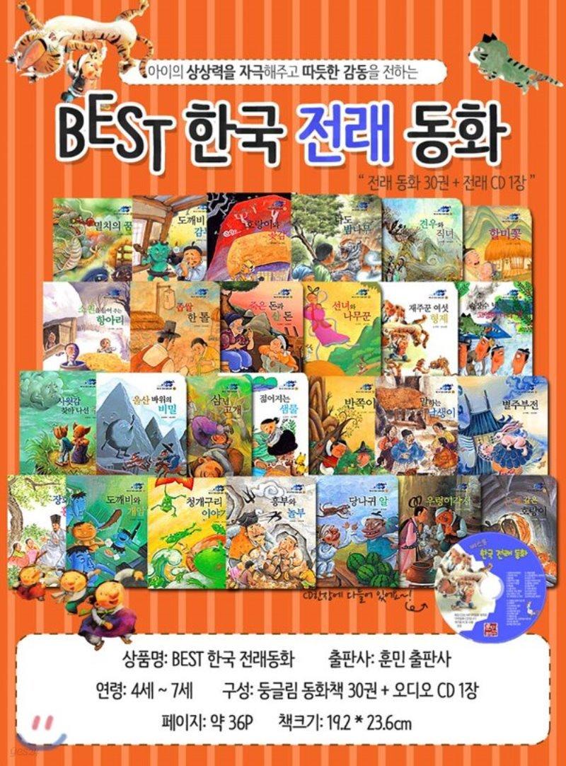 고급판 베스트 한국 전래 동화 1차 30권