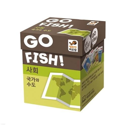 [사회 보드게임] GO Fish 고 피쉬 국가와 수도