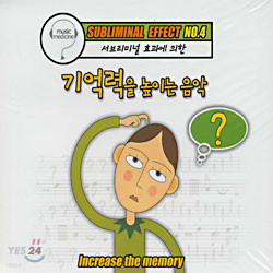 Music Therapy:서브리미널 효과에 의한 기억력을 높이는 음악
