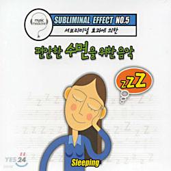 Music Therapy:서브리미널 효과에 의한 편안한 수면을 위한 음악