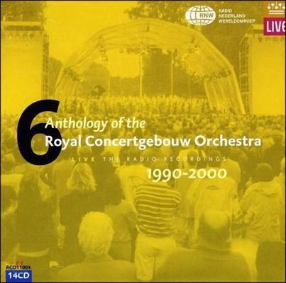 Royal Concertgebouw Orchestra 로열 콘세르트허바우 오케스트라 실황특선 6집 1990~2000년 (Anthology of the RCO Live the Radio Recordings)