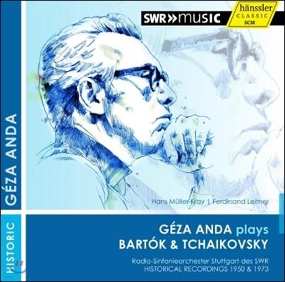 Geza Anda 바르톡 / 차이코프스키: 피아노 협주곡 1번 (Bartok: Piano Concerto No.2 / Tchaikovsky: Piano Concerto No.1)