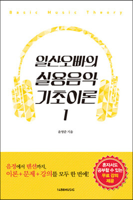 일산오빠의 실용음악 기초이론 1