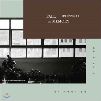 거미 - 리메이크 앨범 : Fall In Memory