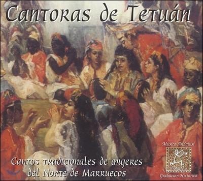Eduardo Paniagua 테투안의 노래 - 북모로코 여성의 전통노래 (Cantoras de Tetuan - Cantos Tradicionales de Mujeres del Norte de Marruecos)
