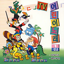 TV 어린이 노래 1집