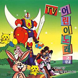 TV 어린이 노래 2집