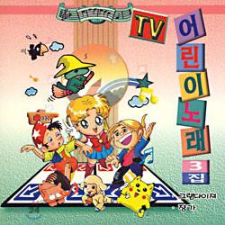 TV 어린이 노래 3집