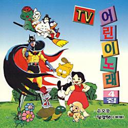 TV 어린이 노래 4집
