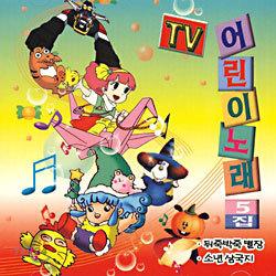 TV 어린이 노래 5집