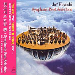 Joe Hisaishi - Symphonic Best Selection