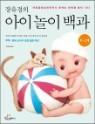 장유경의 아이 놀이 백과 (0~2세 편)