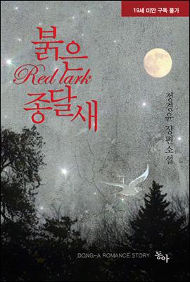 [합본] 붉은 종달새 (개정판) (전2권/완결)