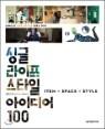 [중고] 싱글 라이프스타일 아이디어 100