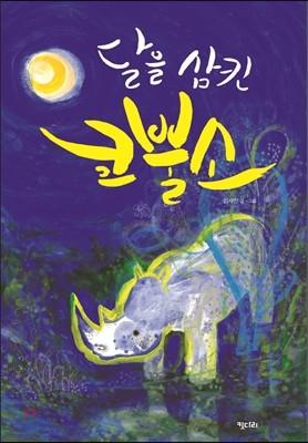 달을 삼킨 코뿔소