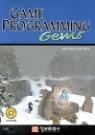 [중고] Game PROGRAMMING Gems