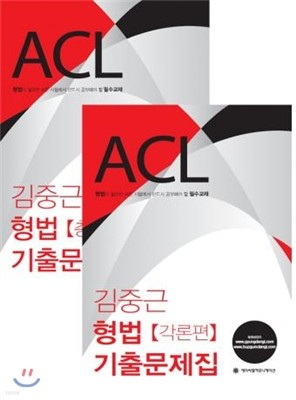 2015 ACL 김중근 형법 기출문제집