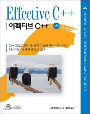 Effective C++ 이펙티브 C++