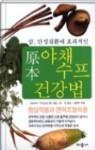 야채수프건강법
