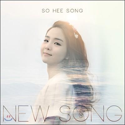 송소희 - 미니앨범 1집 : New Song