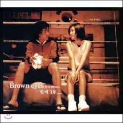���� ������ (Brown Eyes) 1�� - Brown Eyes
