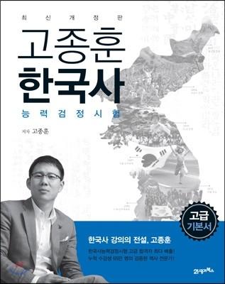 고종훈 한국사능력검정시험 고급편
