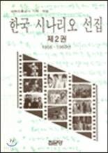 한국 시나리오 선집 2