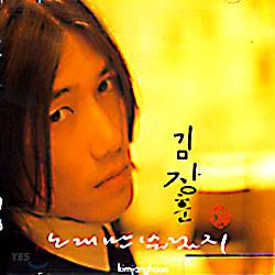 김장훈 3집 - 노래만 불렀지