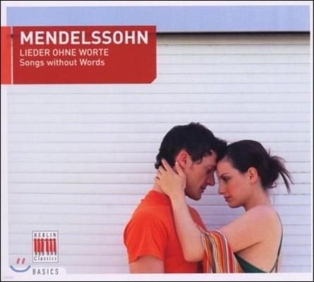 Peter Arne Rohde 멘델스존: 무언가 (Mendelssohn: Songs Without Words)