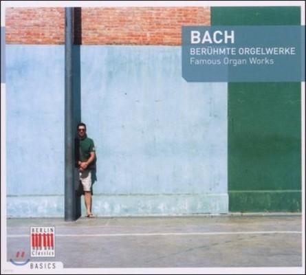 Edward Power Biggs 바흐: 유명 오르간 작품집 (Bach: Famous Organ Works)