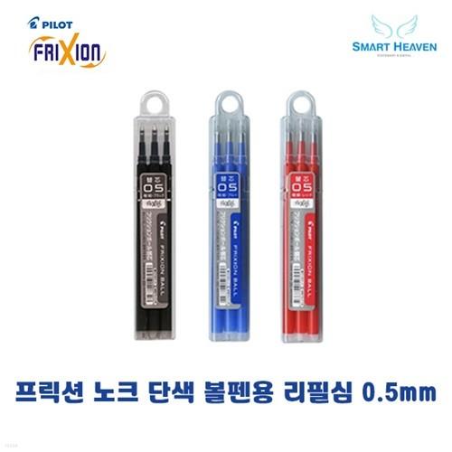 파이롯트 프릭션 노크 단색 볼펜 리필심 3본입 0.5mm