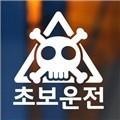 [대디베어] 초보 운전