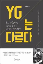 YG�� �ٸ���