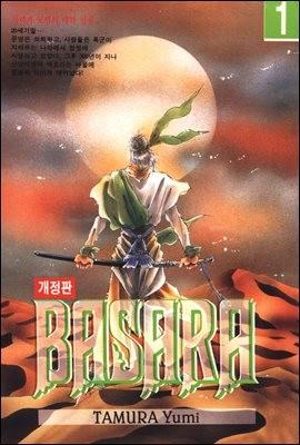 [고화질세트] 바사라 (BASARA) (전27권/완결)
