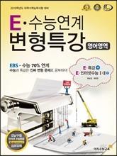 E ���ɿ��� ����Ư�� ���� EBS ����Ư�� + EBS ���ͳݼ��� ���� (2015��)