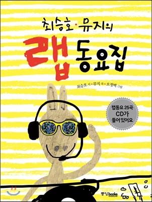 최승호, 뮤지의 랩 동요집