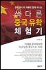 색다른 중국유학 체험기 (체험판)